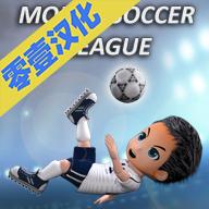 手机足球联盟汉化版