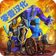 战斗模拟器2(汉化版)