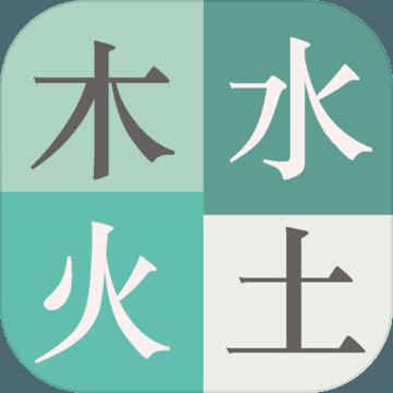 木水火土(测试版)