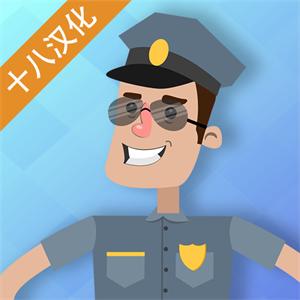 警察公司汉化版